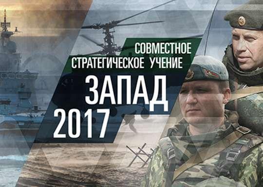 Zapad 2017